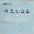 寿光方言志 1995版 PDF下载