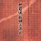 龙显昭主编:巴蜀佛教碑文集成 2004版 PDF下载
