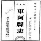 道光东阿县志 24卷 李贤书修 吴怡等纂 道光9年刻本 PDF下载