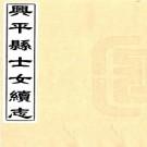 光绪兴平县士女续志 三卷 王权撰 光绪二年兴平县署刻本 PDF下载