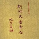 新修天童寺志 PDF下载
