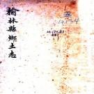 民国榆林县乡土志 民国六年纂抄本 PDF下载