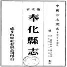 光绪奉化县志(一、二册).pdf下载