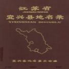 宜兴县地名录 PDF下载