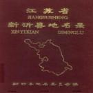 新沂县地名录 PDF下载
