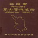 昆山县地名录 PDF下载