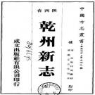 雍正乾州新志 6卷 拜斯呼朗纂修 1976年成文出版社影印 PDF下载