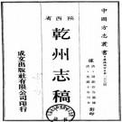光绪乾州志稿 14卷 周铭旗纂修 光绪10年刻本 PDF下载