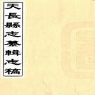 同治天长县志纂辑志稿 不分卷 江景桂纂修 清同治抄本 PDF下载