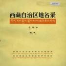 西藏自治区地名录 PDF下载