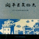 开平县文物志 PDF下载