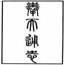 奉天通志(精装全五册)1983点校版 PDF下载