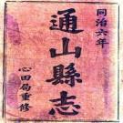 同治通山县志 8卷 罗登瀛 胡昌铭修 朱美燮 乐纯青纂 同治7年刻本 PDF下载