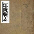 光绪江陵县志 65卷 蒯正昌等修 刘长谦等纂 光绪2年刻本 PDF下载