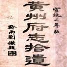 宣统黄州府志拾遗 六卷 沈致坚纂修 宣统二年铅印本 PDF下载