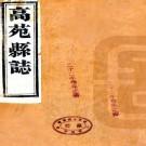 乾隆高苑县志 10卷 张耀璧纂修 乾隆23年刻本 PDF下载