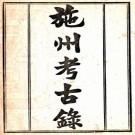 施州考古录 2卷 郑永禧手订 民国6年铅印本 PDF下载