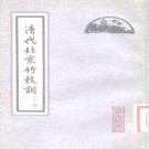 杨米人等著 路工编选:清代北京竹枝词(十三种)1982版 PDF下载