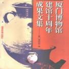 厦门博物馆建馆十周年成果文集 福建教育出版社 1998版 PDF下载