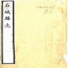 乾隆石城县志 8卷 王仕倧修 刘飞熊纂 乾隆10年刻本(江西石城)PDF下载