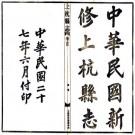 民国上杭县志 36卷 张汉等修 民国27年铅印本 PDF下载