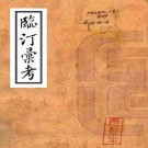 临汀汇考 四卷 杨澜撰 光绪四年刻本 PDF下载