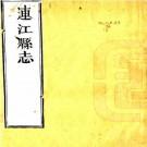 乾隆连江县志 13卷 戚弢言修 孙发曾纂 乾隆5年刻本 PDF下载