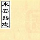 雍正来安县志 12卷 伍斯璸修 项世荣纂 雍正13年刻本 PDF下载