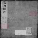 康熙高明县志 18卷 于学修 黄之璧等纂 康熙29年刻本 PDF下载