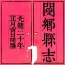 光绪阌乡县志 12卷 刘思恕 汪鼎臣修 王维国 王守恭纂 光绪20年刻本 PDF下载