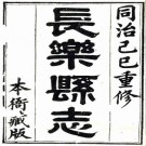 同治长乐县志 二十卷 彭光藻 王家驹修 杨希闵 黄见三等纂 同治八年刻本 PDF下载