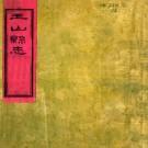 道光玉山县志 32卷 武次韶纂修 道光3年刻本 PDF下载