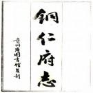 道光铜仁府志 12卷 敬文修 徐如澍纂 道光4年刻本 PDF下载