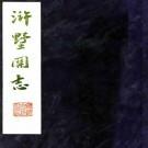 康熙浒墅关志 20卷 孙佩纂 康熙12年刻本 PDF下载