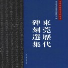 东莞历代碑刻选集 PDF下载
