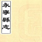 乾隆永宁县志 8卷 赖能发纂修 乾隆15年刻本 PDF下载