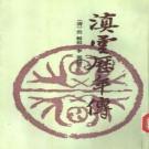 倪蜕辑 李埏校点:滇云历年传 1992版 PDF下载