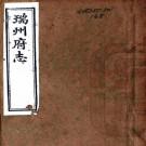 同治瑞州府志 24卷 黄廷金修 萧濬兰等纂 同治12年刻本(高清)PDF下载