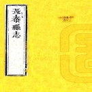 康熙长泰县志 10卷 王珏等修 叶先登等纂 康熙26年刻本 PDF下载