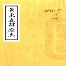 乾隆景东直隶厅志 四卷 吴兰孙纂修 乾隆五十三年修抄本 PDF下载