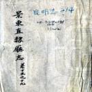 嘉庆景东直隶厅志 28卷(存卷15-19,27-28)罗含章纂修 清抄本 PDF下载