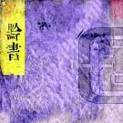 黔书 续黔书 黔史 黔记(四部)PDF下载