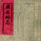 同治广昌县志 10卷 曾毓璋纂修 同治6年刻本 PDF下载