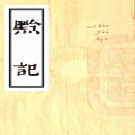 嘉庆黔记 四卷 李宗昉撰 道光十四年刻本 PDF下载