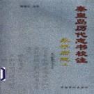 秦皇岛历代志书校注:永平府志 清乾隆39年(上下册)PDF下载