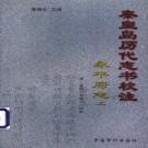秦皇岛历代志书校注:永平府志 清康熙2年修18年续修(上下册)PDF下载