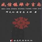 威信镇雄方言志(威信方言志 镇雄方言志)PDF下载