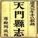 道光天门县志 36卷 王希琮修 张锡谷等纂 道光元年刻本 PDF下载