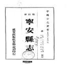 民国宁安县志(一、二册).pdf下载