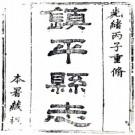 光绪镇平县志 六卷 吴联元等修 光绪二年刻本 PDF下载